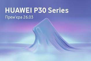 Презентація флагманської лінійки смартфонів серії P30 від Huawei