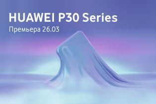 Презентация флагманской линейки смартфонов серии P30 от Huawei