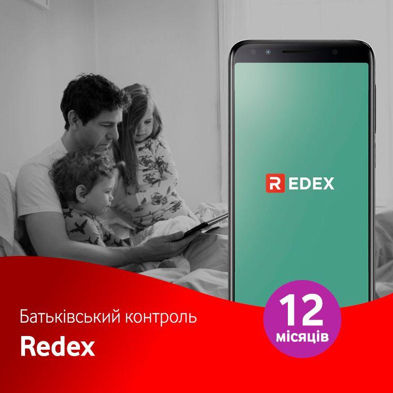 Родительский контроль Redex на 12 месяцев