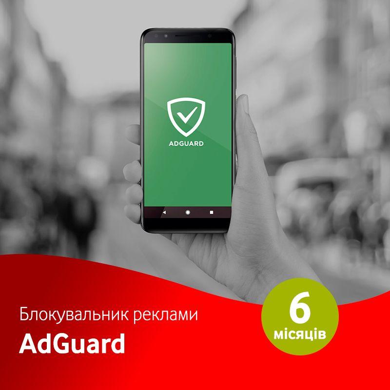 Блокувальник реклами AdGuard на 6 місяців