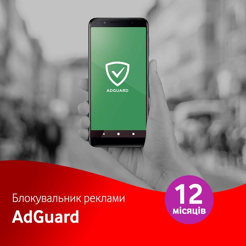 Блокувальник реклами AdGuard на 12 місяців