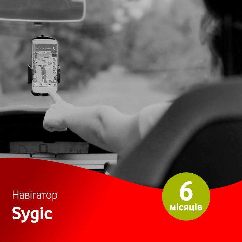 Навигатор Sygic на 6 месяцев