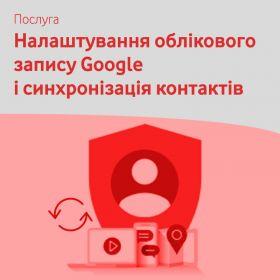 Налаштування облікового запису Google і синхронізація контактів