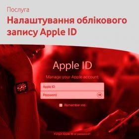 Налаштування облікового запису Apple ID