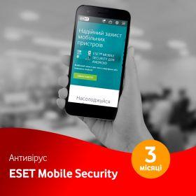 Антивирус ESET Mobile Security на 3 месяца
