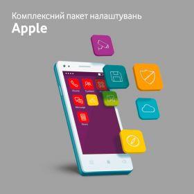 Комплексний пакет налаштувань Apple