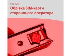 Обрезка SIM-карты стороннего оператора