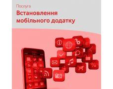 Встановлення мобільного додатку