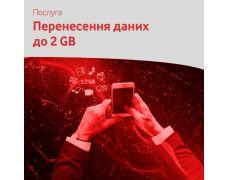 Перенесення даних до 2 GB