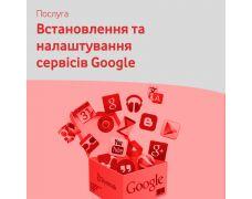 Установка и настройка сервисов Google