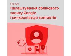 Настройка учетной записи Google и синхронизация контактов