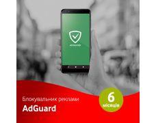 Блокировщик рекламы AdGuard на 6 месяцев