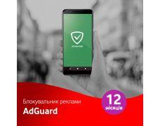 Блокировщик рекламы AdGuard на 12 месяцев