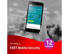 Антивірус ESET Mobile Security на 12 місяців