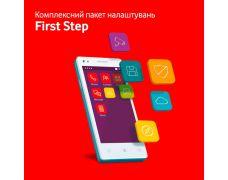 Комплексний пакет налаштувань First Step