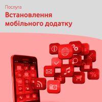 Установка мобильного приложения