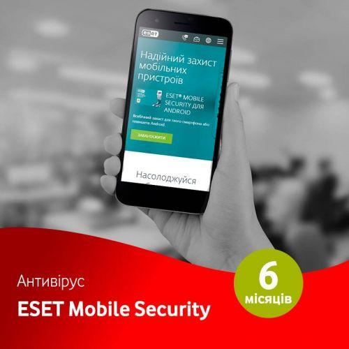Антивірус ESET Mobile Security на 6 місяців